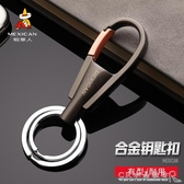 汽車鑰匙扣男腰圈遙鎖匙鏈情侶掛件環定制個性禮品 水晶鞋坊
