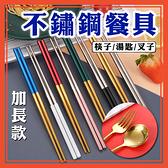 (配色銀)不鏽鋼餐具(加長款) 筷子 湯匙 叉子 環保餐具 便攜餐具 長柄餐具 環保湯匙 環保筷