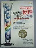 【書寶二手書T9/科學_JCI】輕鬆學物理的第一本書-31個有趣的物理實驗_週鑑恆