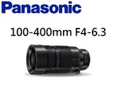 名揚數位  PANASONIC 100-400mm F4.0-6.3  松下公司貨  3年保固 (一次付清)