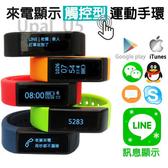 運動手環 來電顯示 UPAL 觸控型運動手環LINE智能手環 智慧手環 運動手錶 健身手環 非小米手環