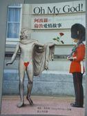 【書寶二手書T9/翻譯小說_PJA】Oh My God!-阿波羅的倫敦愛情故事_瑪莉‧菲莉普