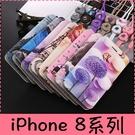 【萌萌噠】iPhone 8 / 8 Plus 男女高配款 蠶絲紋可愛彩繪側翻皮套 可磁扣插卡支架 附掛繩