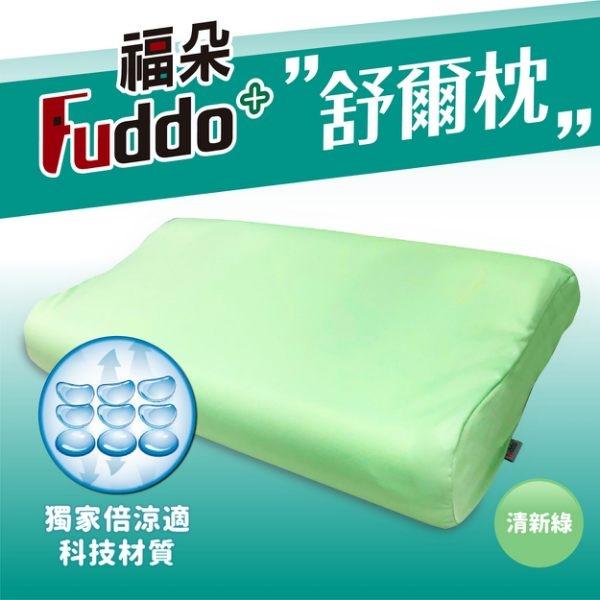 舒爾枕【Fuddo福朵】
