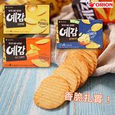 韓國 ORION好麗友  烘焙洋芋片160g 原味 起司 香蒜奶油 洋芋片 【庫奇小舖】
