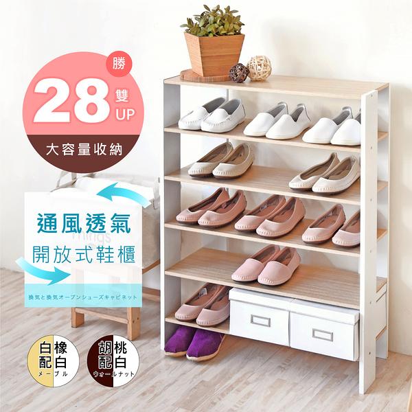 《HOPMA》加寬開放式五層鞋櫃/收納櫃C-S176