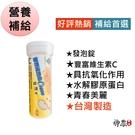 膠原蛋白維他命C1000發泡錠10錠 維生素C 維生素B1 B6 菸鹼素 鋅 營養補給 青春美麗 現貨在庫