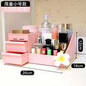 化妝品收納盒家用大容量整理護膚桌面梳妝台塑料置物架【全館免運八折下殺】