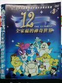 影音專賣店-X25-003-正版DVD*動畫【12全家福的神奇世界(3)】-北京中央電視台評選年度最佳動畫