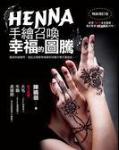 (二手書)HENNA手繪召喚幸福的圖騰(暢銷增訂版)