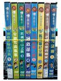 影音專賣店-B04-018-正版DVD-動畫【Go Diego go 01-08】-套裝 國英語發音 幼兒教育