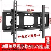 通用液晶電視機掛架壁掛萬能牆架32-70寸支架 全館新品85折