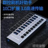 USB分線器-Acasis 10口USB3.0分線器帶電源多接口擴展HUB電腦轉換高速集線器  YJT 喵喵物語