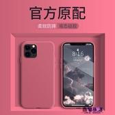 iphone11手機殼原裝液態硅膠蘋果11pro max全包潮牌網紅11pro女款創意11promax 新年特惠