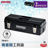 2入TB-611 黑色款 專業用工具箱/多功能工具箱/樹德工具箱/專用型工具箱
