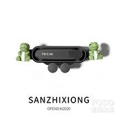 車載支架 車載手機支架創意可愛汽車支架卡扣式車用出風口導航支架重力感應 快速出貨