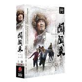 【限量特價】闖關東 DVD ( 李幼斌/宋佳/薩日娜/牛莉/馬恩然/王奎榮/高明 )