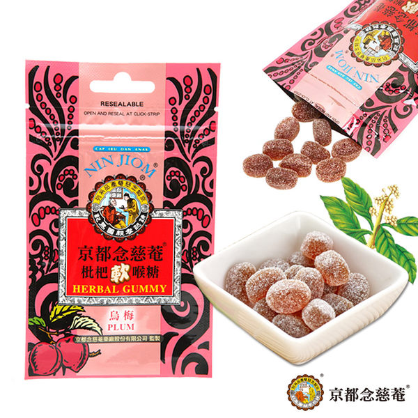 枇杷軟喉糖袋裝烏梅味2包+雙層金桔味1包【京都念慈菴】