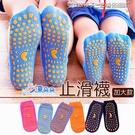 兒童止滑襪 台灣出貨 現貨 兒童防滑襪 居家室內學步 防滑地板襪