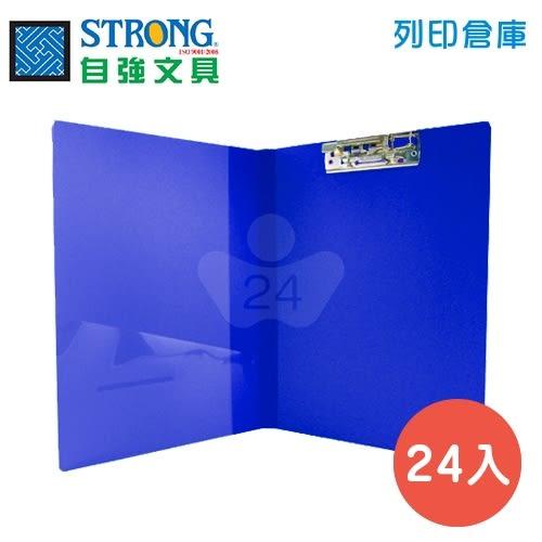STRONG 自強210(PP)右上強力夾-藍 24入/箱