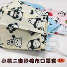 現貨免運 台灣製 兒童二重紗棉布口罩套2入 親膚觸感口罩保護套 隨機出貨不挑款【歐必買】