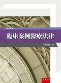 臨床案例醫療法律(7版)