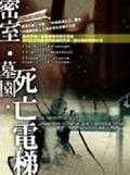 二手書博民逛書店《密室‧墓園‧死亡電梯:MURDER IMPOSSIBLE》 R2Y ISBN:9573257629