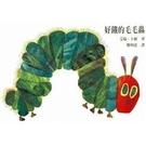 《信誼童書》好餓的毛毛蟲