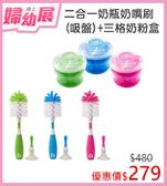 【婦幼展限定】munchkin滿趣健-二合一奶瓶奶嘴刷(吸盤)+三格奶粉盒(3色可選)