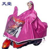 (低價促銷)單人大帽檐雨衣電動車機車電瓶加大加厚雨披牛津布男女成人