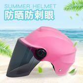 安全帽 電動摩托車頭盔男電瓶車頭盔女四季半盔夏季防曬輕便式安全帽