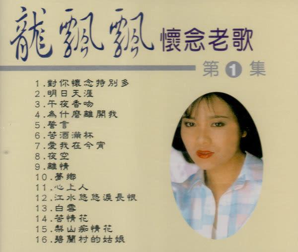 龍飄飄 懷念老歌 第一集 CD(購潮8)