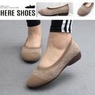 [Here Shoes]2.5cm休閒鞋 休閒百搭透氣舒適 針織平底圓頭包鞋-KN887C