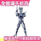 【超越傑洛】日本 超可動 鹹蛋超人 超人力霸王 奧特曼 Ultraman 禮物 低單價 CP值高【小福部屋】