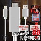 iphone 即插即用 手機轉電視 1080P 蘋果專用 HDMI TV lightning(V50-1639)