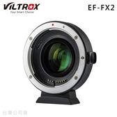EGE 一番購 】VILTROX 唯卓【EF-FX2 減焦環】佳能EF鏡頭轉富士X機身轉接環,USB升級 自動對焦