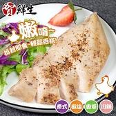 【南紡購物中心】賀鮮生-即食舒肥雞胸任選10包(原味椒鹽/香草/川辣/泰式)