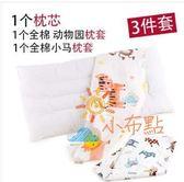 頭兒童卡通枕頭棉質冬兒童0-1-3-6歲2小學生幼兒園小孩四季通用 快速出貨免運