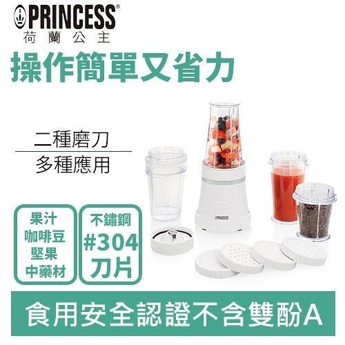 PRINCESS 荷蘭公主 212065W 冰鎮果汁機 優雅白
