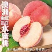【果之蔬-全省免運】澳洲空運大顆水蜜桃原箱(16入/每箱約3.5kg±10%含箱重)