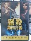挖寶二手片-D14-009-正版DVD【獵殺第四行者】-他們有各自的編號,各自的潛能,但卻有相同的命運