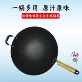 炒鍋生鐵鑄鐵鍋平底圓底無涂層炒鍋