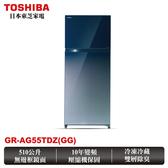 限時優惠 TOSHIBA東芝 510公升雙門變頻鏡面冰箱 漸層藍 GR-AG55TDZ