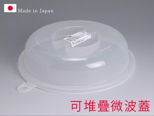 日本製 大創類似款 安全方便 可堆疊微波蓋 微波盒 可微波 微波調理 微波食物【SV3518】發現生活