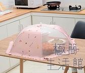 飯菜罩折疊蓋家用餐桌防蒼蠅防塵罩【極簡生活】
