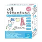 美好人生~媽寶兒童專用酵素洗衣粉800公克/盒