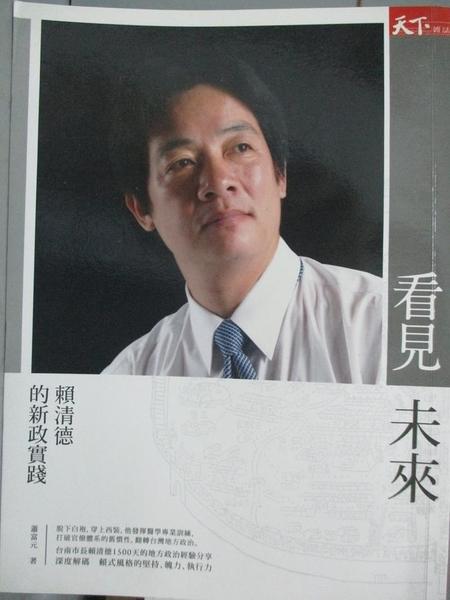 【書寶二手書T9/傳記_JGH】看見未來:賴清德的新政實踐_蕭富元