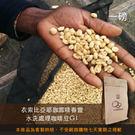 【咖啡綠商號】衣索比亞耶珈雪啡春雷水洗處...