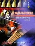 二手書博民逛書店 《中西音樂美學的對話》 R2Y ISBN:9570420464│黃淑基