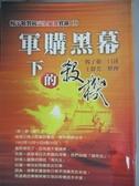 【書寶二手書T1/一般小說_JHI】軍購黑幕下的殺機-重案解析_楊子敬